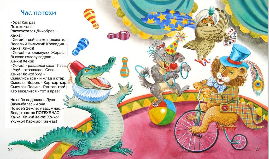 широкую стихи для детей и их краткое содержание вошел маленькую